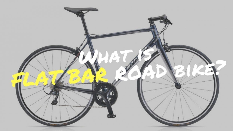 フラットバーロード ロードバイク クロスバイク 違い おすすめ 2019