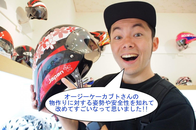 日本ブランドヘルメット