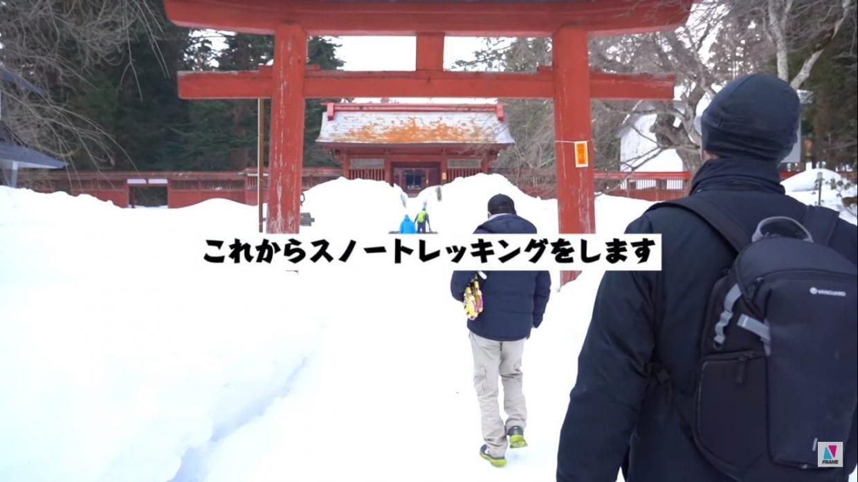 さぁ、ここからは自分の足で大地を踏みしめてのトレッキング!高照神社に到着したら、岩木山神社まで約2kmの遊歩道を行くスノートレッキングです。