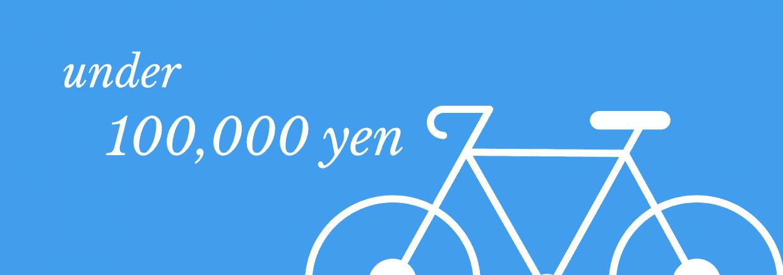 10万円以下 ロードバイク 安い