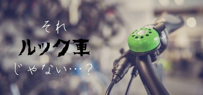ロードバイク ルック車 クロスバイク スポーツ自転車