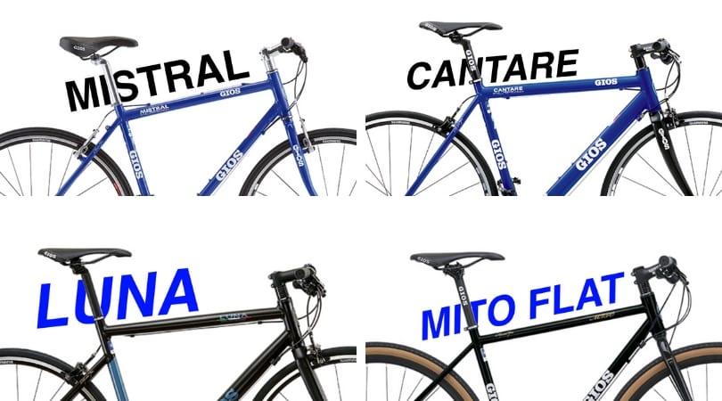 GIOS ジオス クロスバイク 選び方