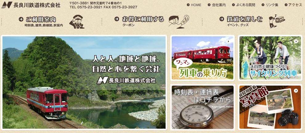 長良川鉄道Webサイトより引用