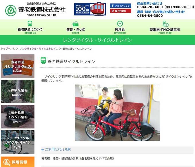 養老鉄道Webサイトより引用