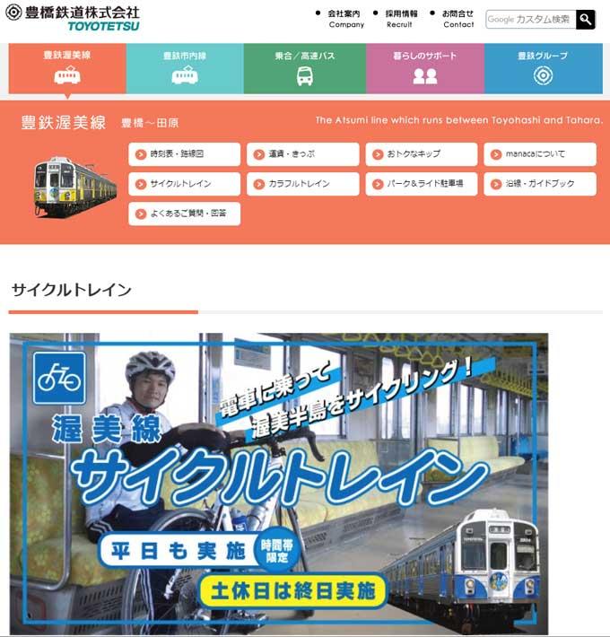 豊鉄渥美線Webサイトより引用