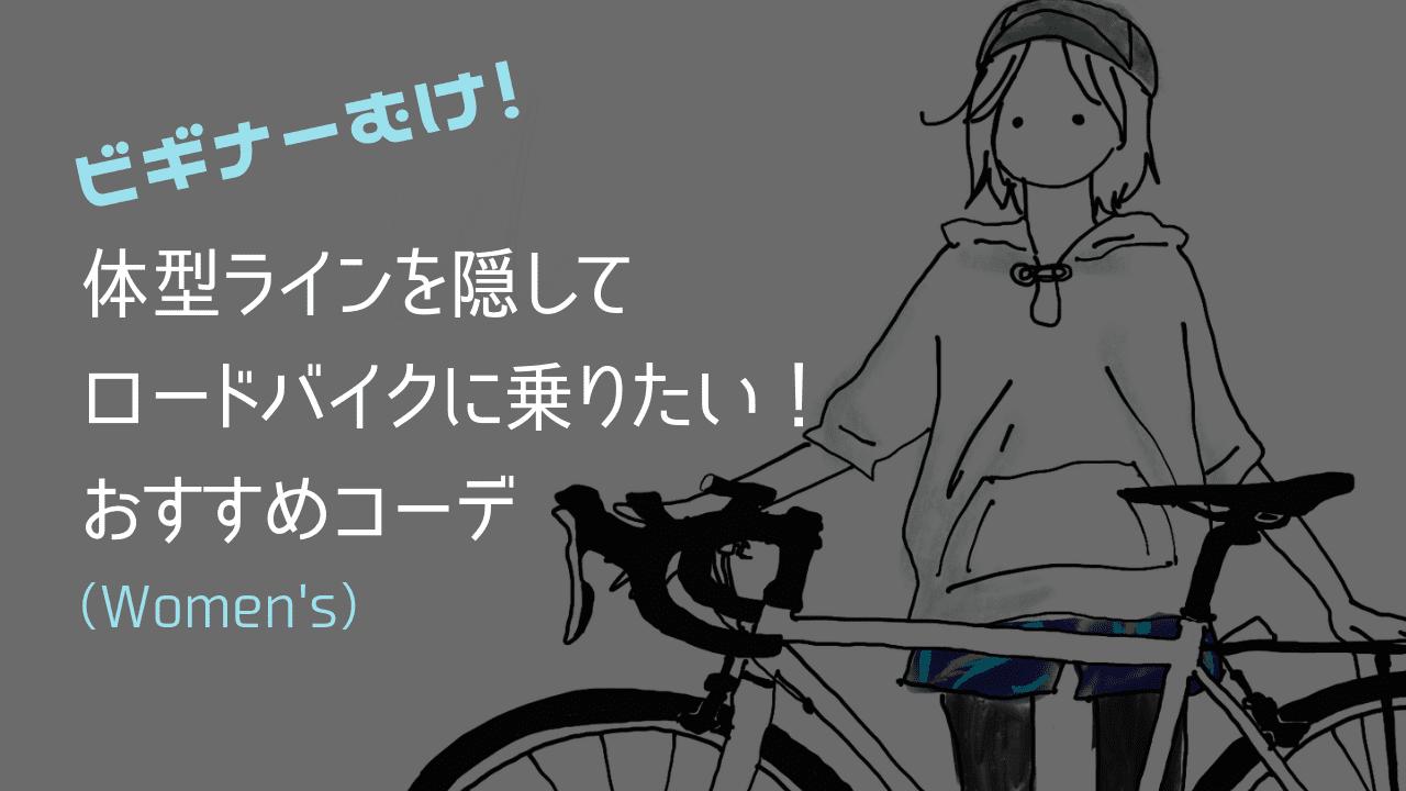 ロードバイク カジュアル 初心者 ビギナー ウェア 体型カバー