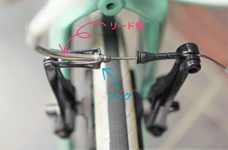 Vブレーキ 開き方 フック 外し方 解放 リード管