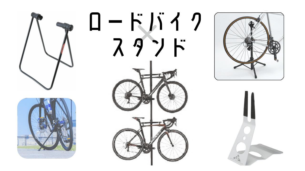 ロードバイク スタンド 選び方 2台 携帯