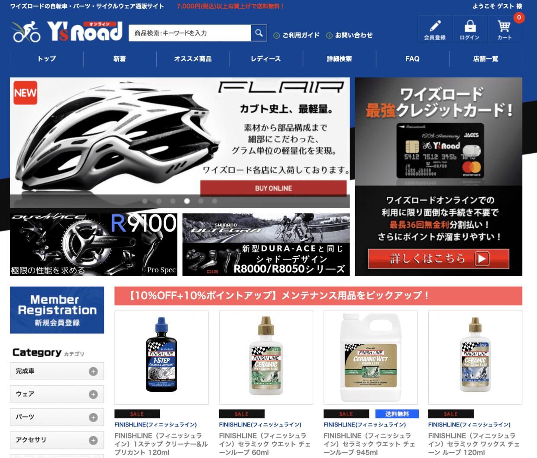 Y'sRoadオンラインのトップページ