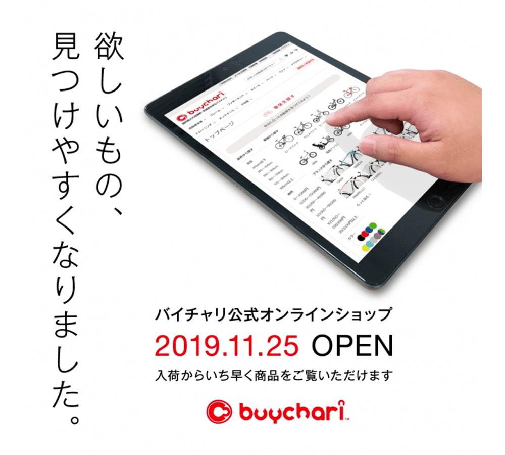 buychari公式オンラインショップ2019.11.25OPEN