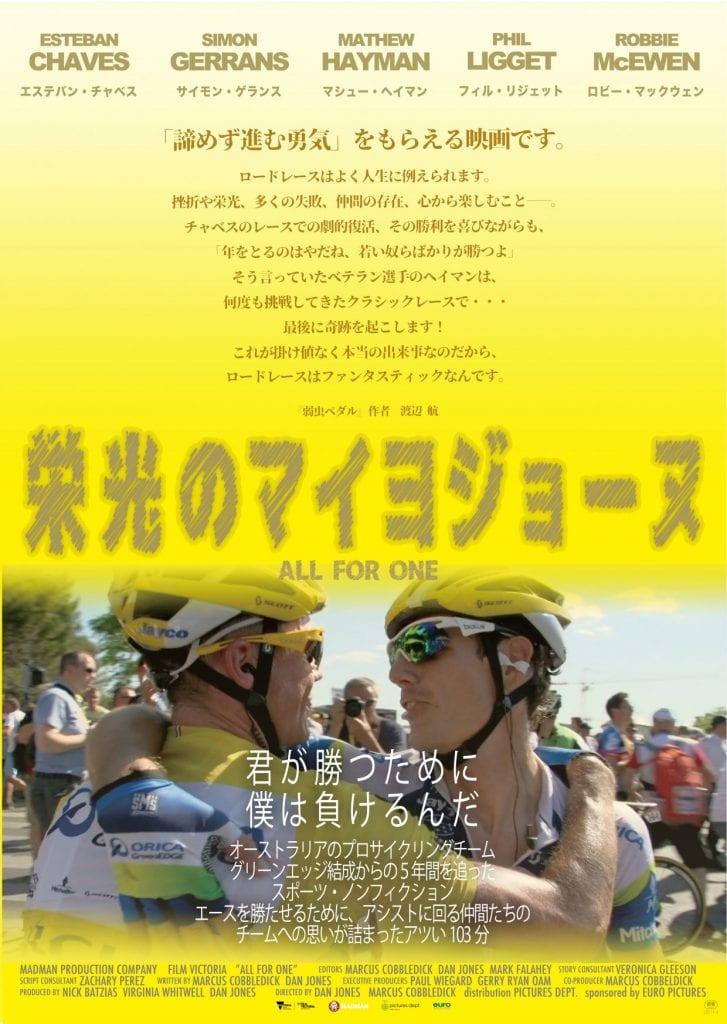 『栄光のマイヨジョーヌ』ポスター