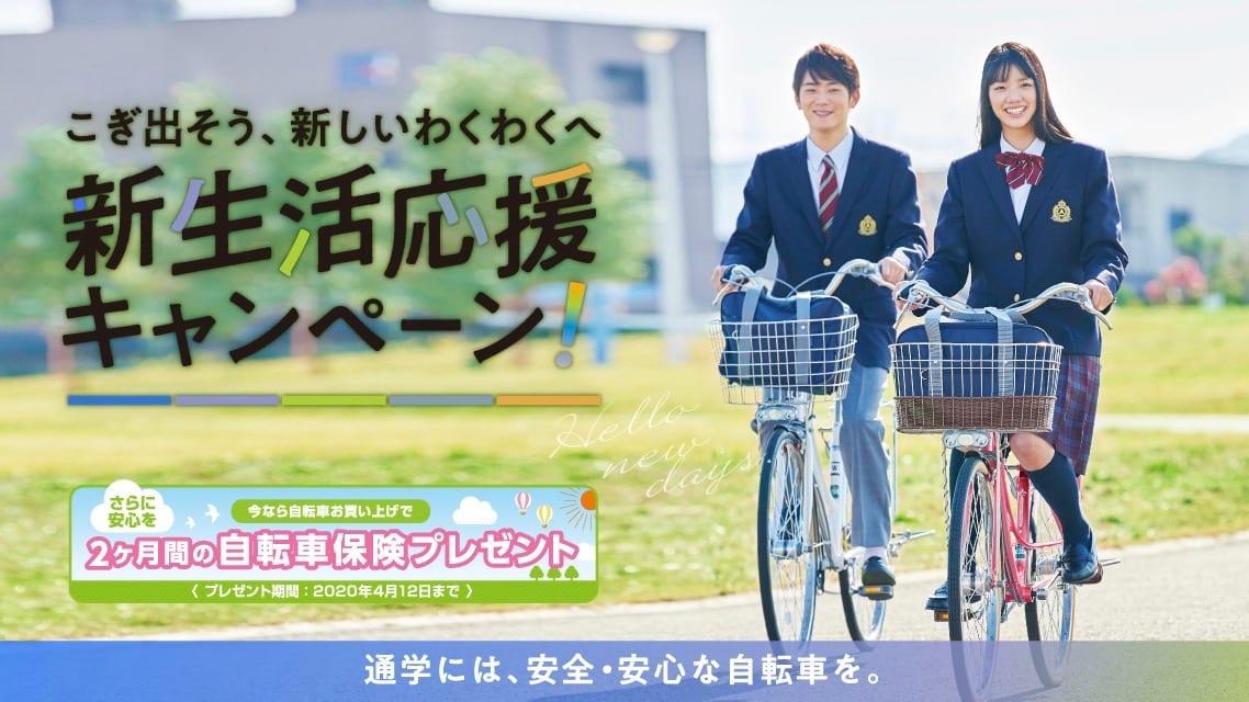 新生活応援キャンペーン特設サイト