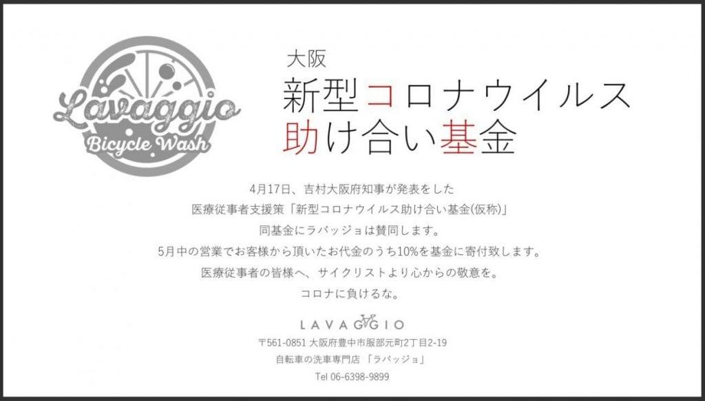 大阪 新型コロナウイルス助け合い基金