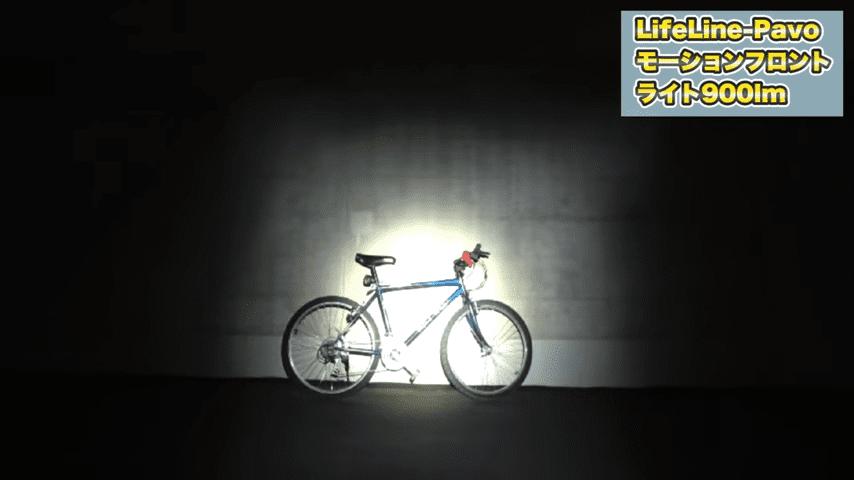 LifeLine-Pavo モーションフロントライト900lm