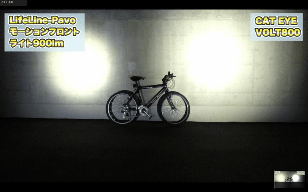 (右)CAT EYE VOLT800 (左)LifeLine-Pavo モーションフロントライト900lm