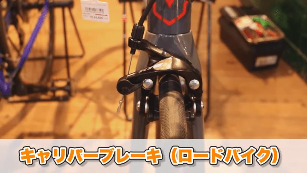 キャリパーブレーキ(ロードバイク)