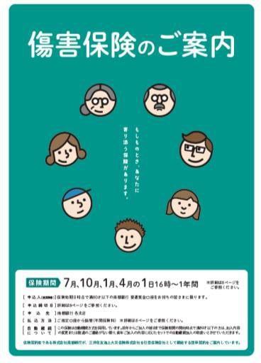 あんしんサイクル パンフレット(抜粋)