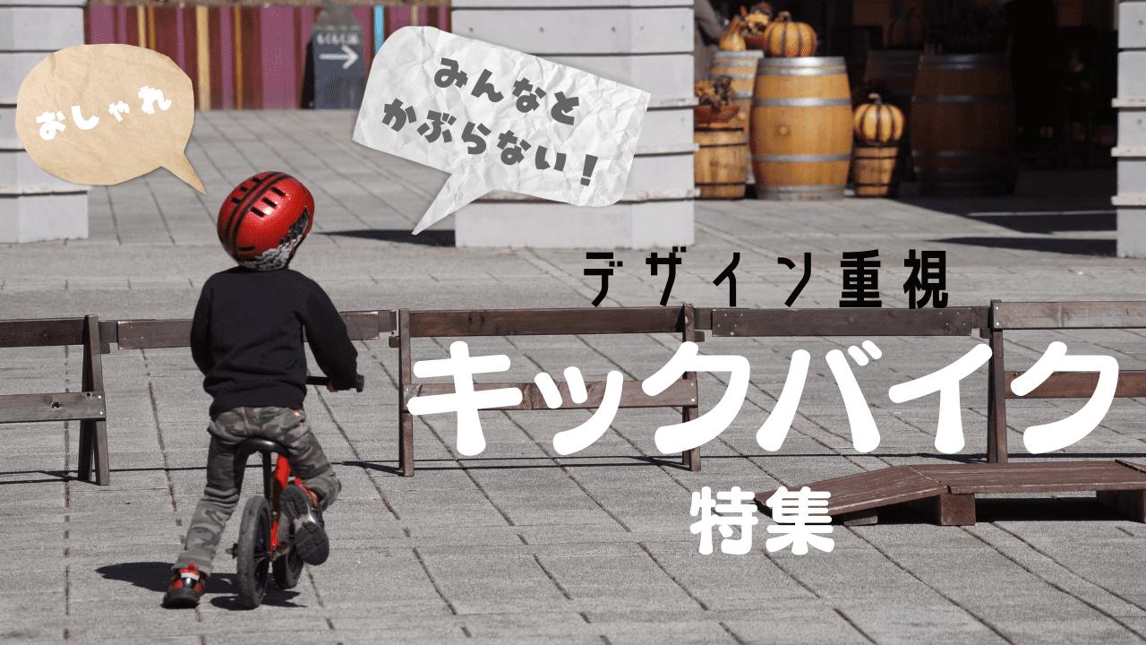 デザイン かわいい おしゃれ キックバイク