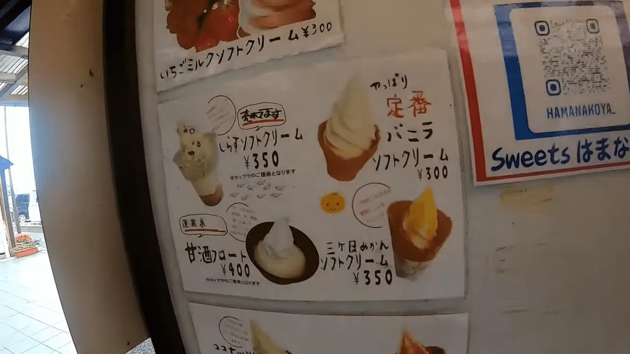 名物の「遠州灘しらす」「三ヶ日みかん」を使用したソフトクリームが人気