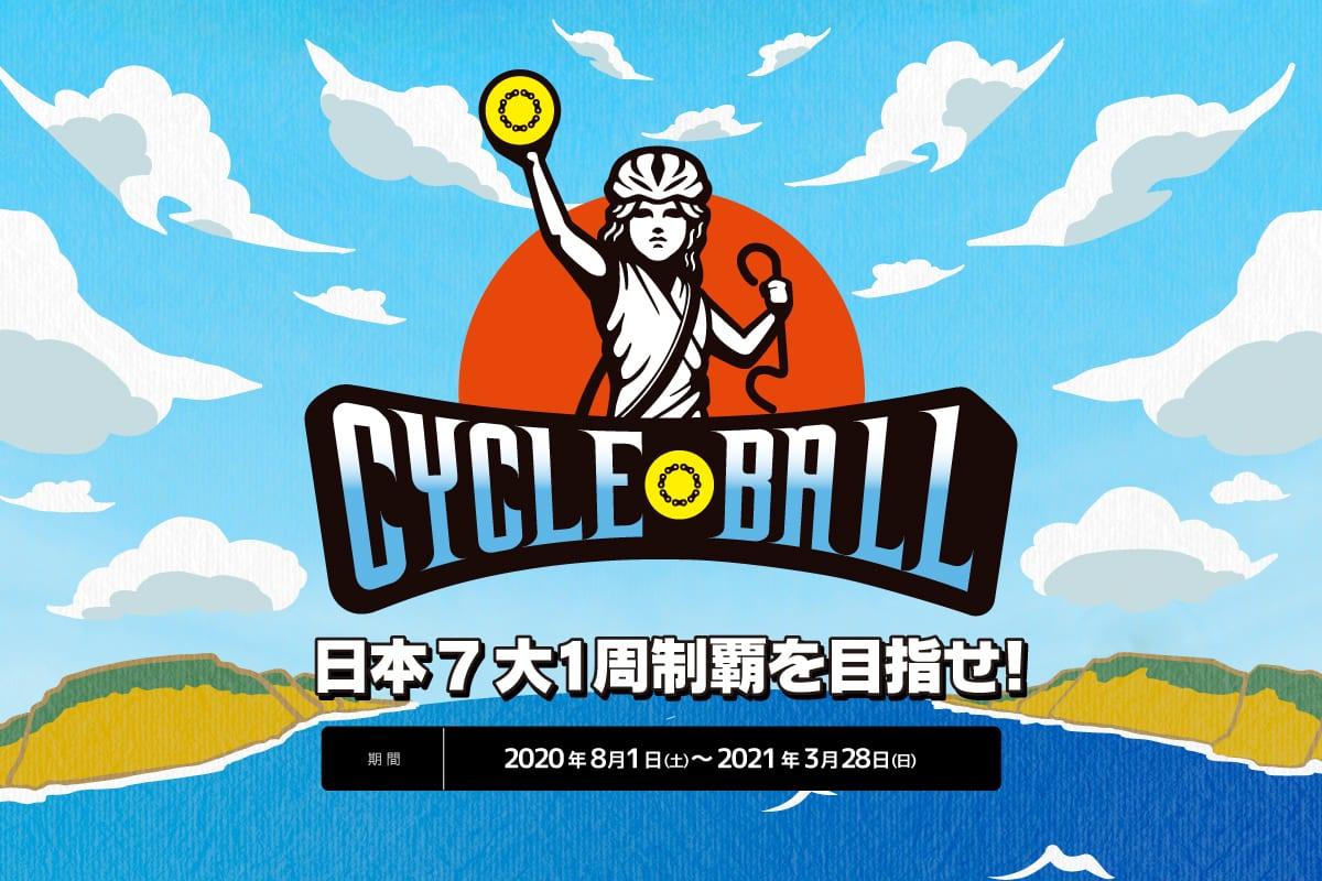 サイクルボール