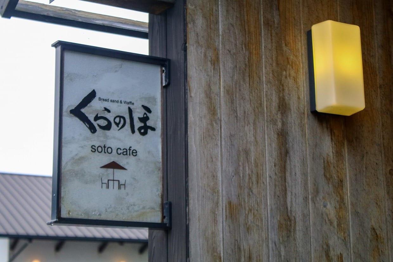 「soto cafe くらのほ」