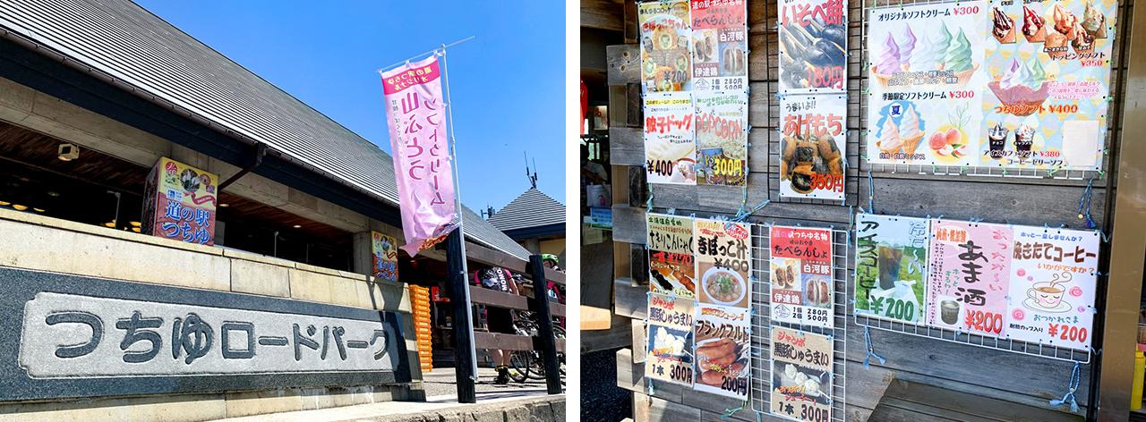 福島県で第1号の道の駅「つちゆロードパーク」。スイーツ系はもちろん、山菜やコンニャクなど地元食材を使った季節メニューも豊富。春から秋は、ぜひテラス席で。