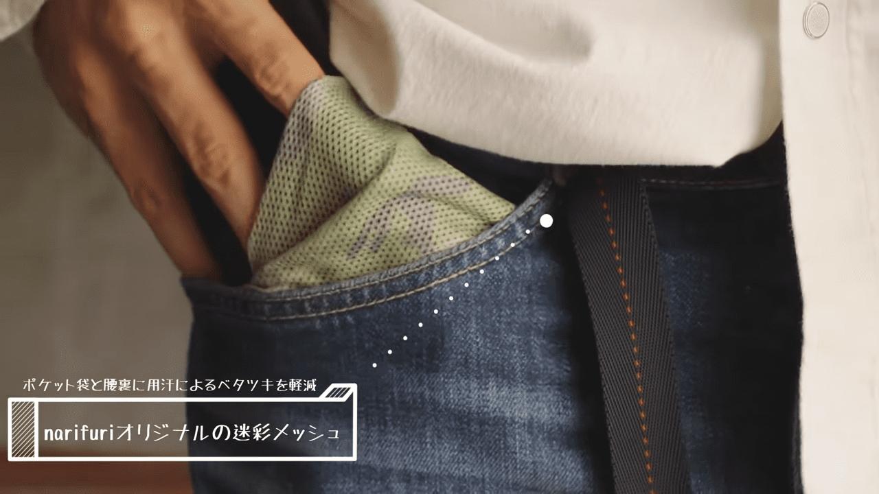 ポケット袋とウエスト裏にnarifuriオリジナルの迷彩メッシュを使用し汗によるベタツキを軽減