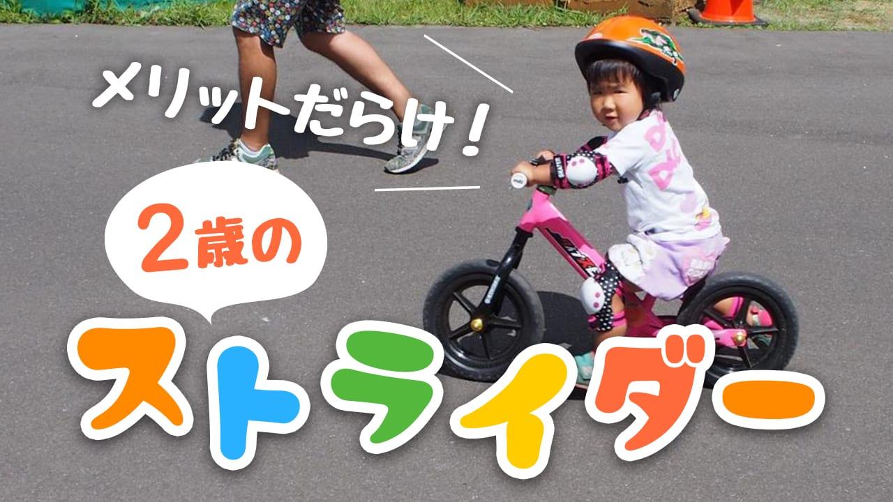2歳にはストライダーがおすすめ!選び方から練習方法、乗り方のコツまで