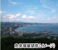 魚見塚展望塔(イメージ)