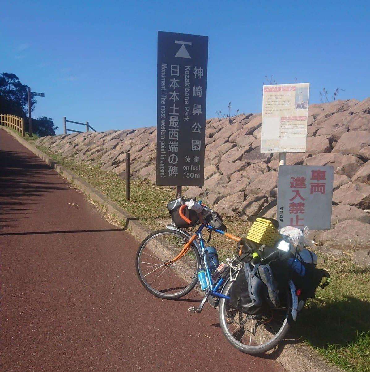 日本本土最西端「神崎鼻公園」(長崎県佐世保市)