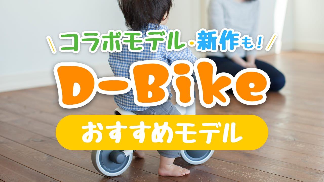 D-Bikeおすすめ16選!コラボモデルから2021年新作まで