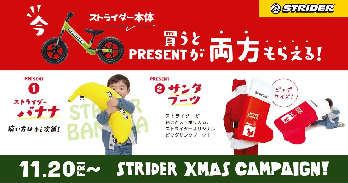 ストライダークリスマスキャンペーン