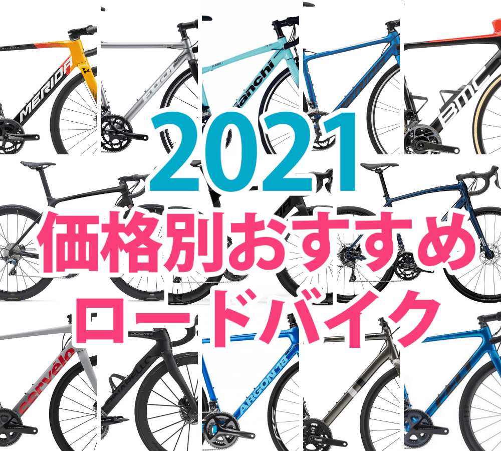 2021年ロードバイク最新モデル| 値段別おすすめ13選
