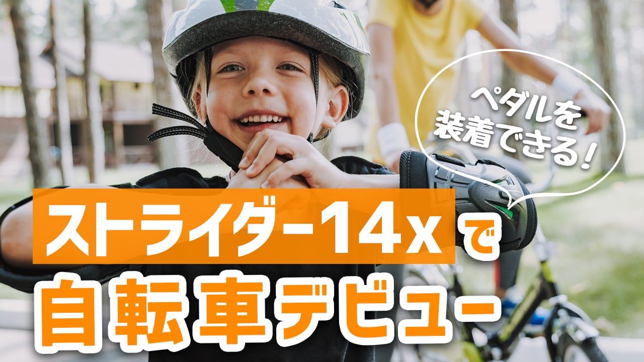 ペダルを装着できる「ストライダー14x」でスムーズに自転車デビュー!