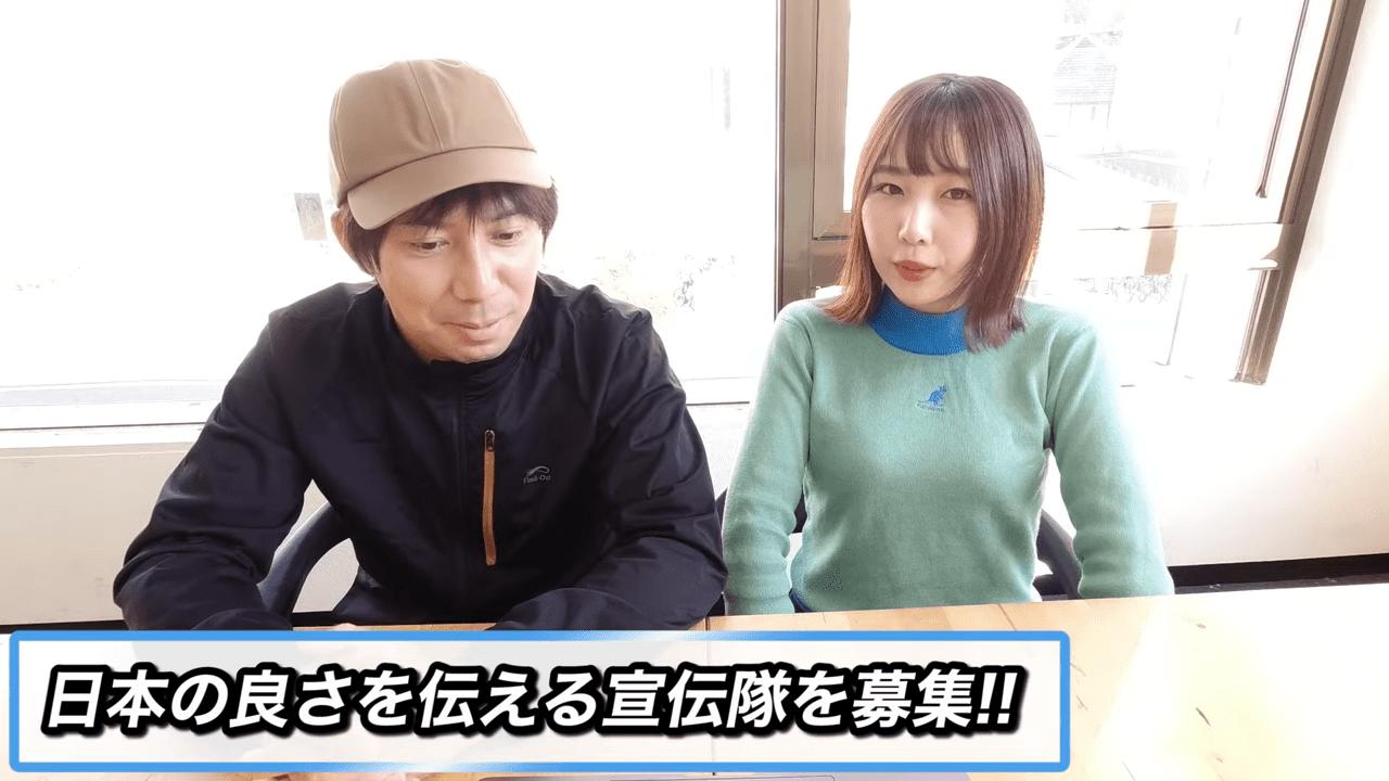 日本の良さを伝える宣伝隊を募集!!