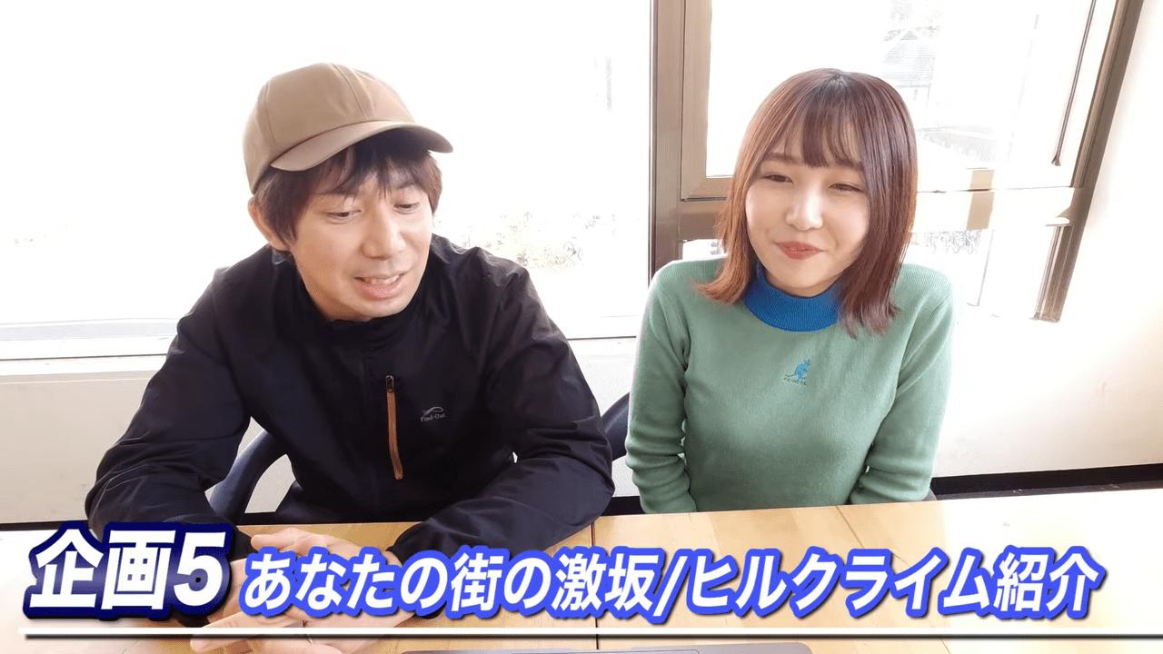 企画⑤激坂・ヒルクライムスポット紹介
