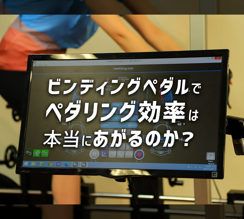 ビンディングペダル × 初心者のメリットとは?フラットペダルと何が違う? 数字で比較してみた!