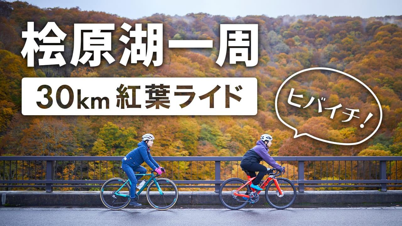 福島 サイクリング 桧原湖