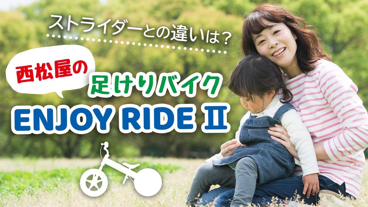 ストライダーより安い!西松屋で手に入るキックバイクは高評価