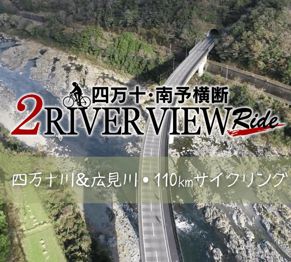 四万十川&広見川に寄り添い走る110㎞サイクリング!2RIVER VIEW RIDE