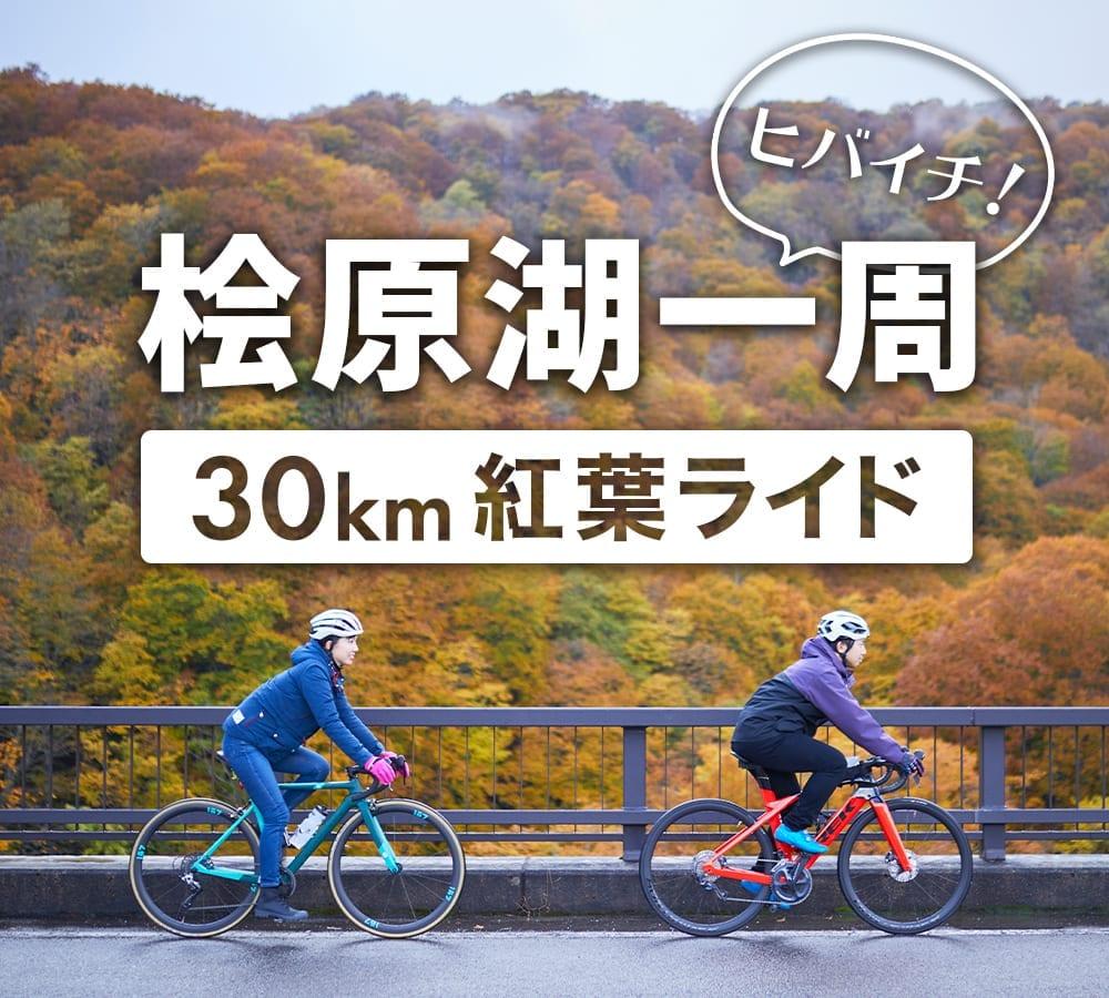 福島・桧原湖一周「ヒバイチ」チャレンジ!初心者でも気軽に楽しめる30km紅葉ライド