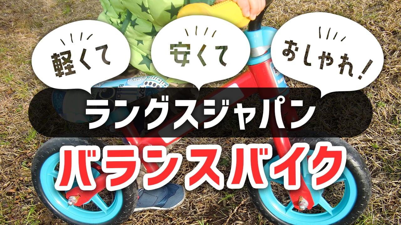 ラングスジャパンのバランスバイクは軽くて安くておしゃれ!4つのモデルと特徴をチェック