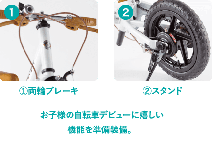 ケッターサイクルは子供の自転車デビューにうれしい機能が標準で装備されている