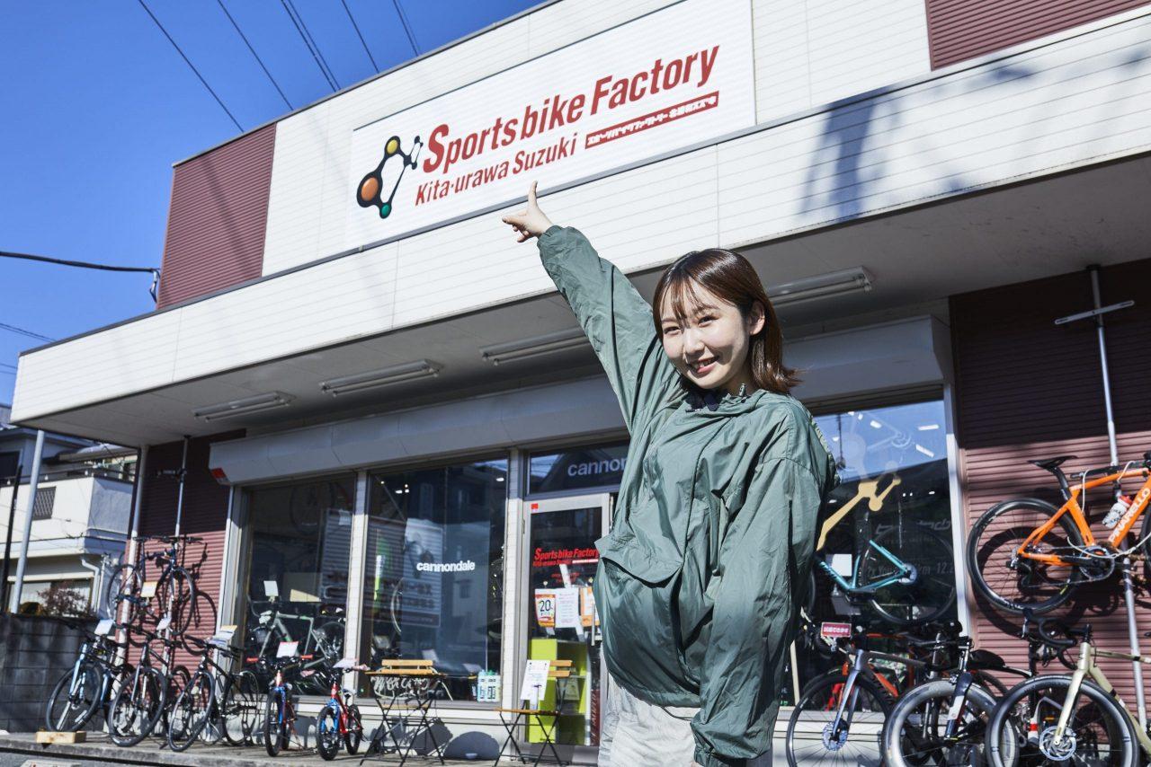 さいたま市にある「スポーツバイクファクトリースズキ北浦和」。豊富な知識を持つスタッフが、初心者にも優しくアドバイスしてくれる。