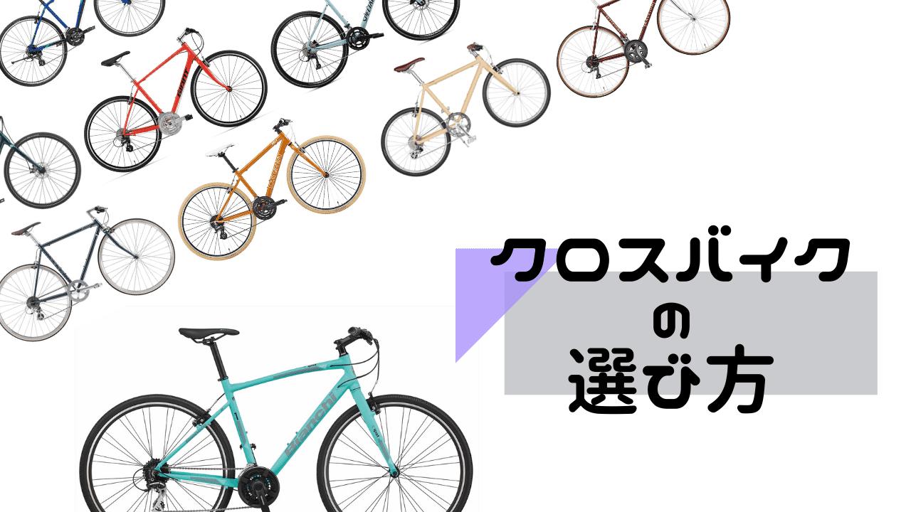 クロスバイク 初心者 おすすめ 選び方