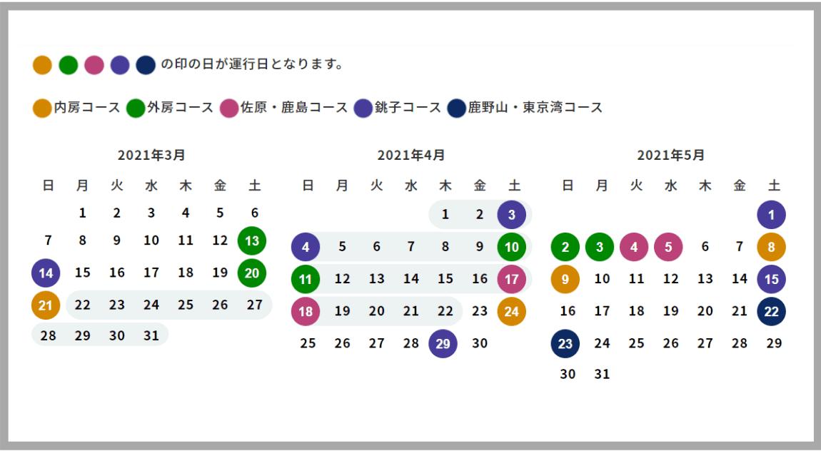 BBBASE カレンダー