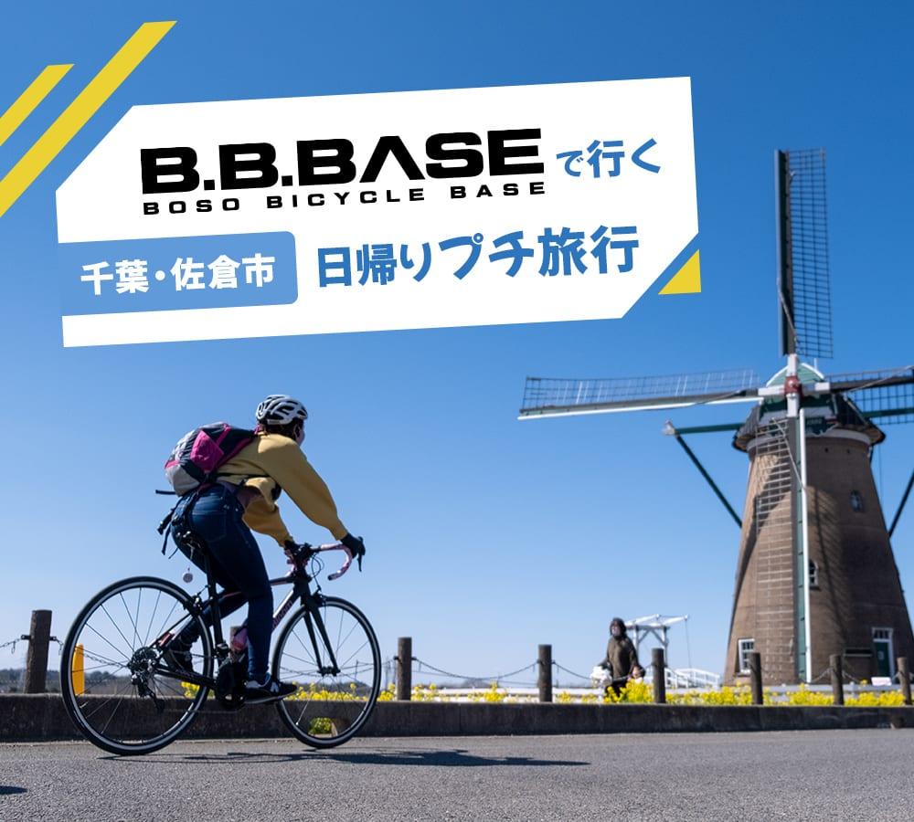 「輪行コワイ…」B.B.BASEなら自転車バラさずOK!利用方法&日帰りプチ旅行ガイド