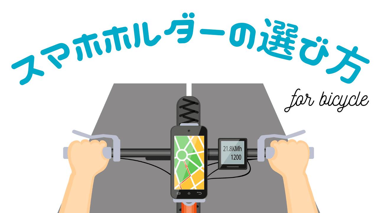 スマホホルダー 自転車 選び方 おすすめ