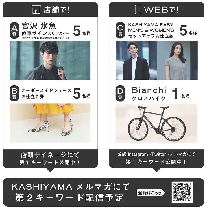KASHIYAMA にてプレゼントキャンペーンを実施