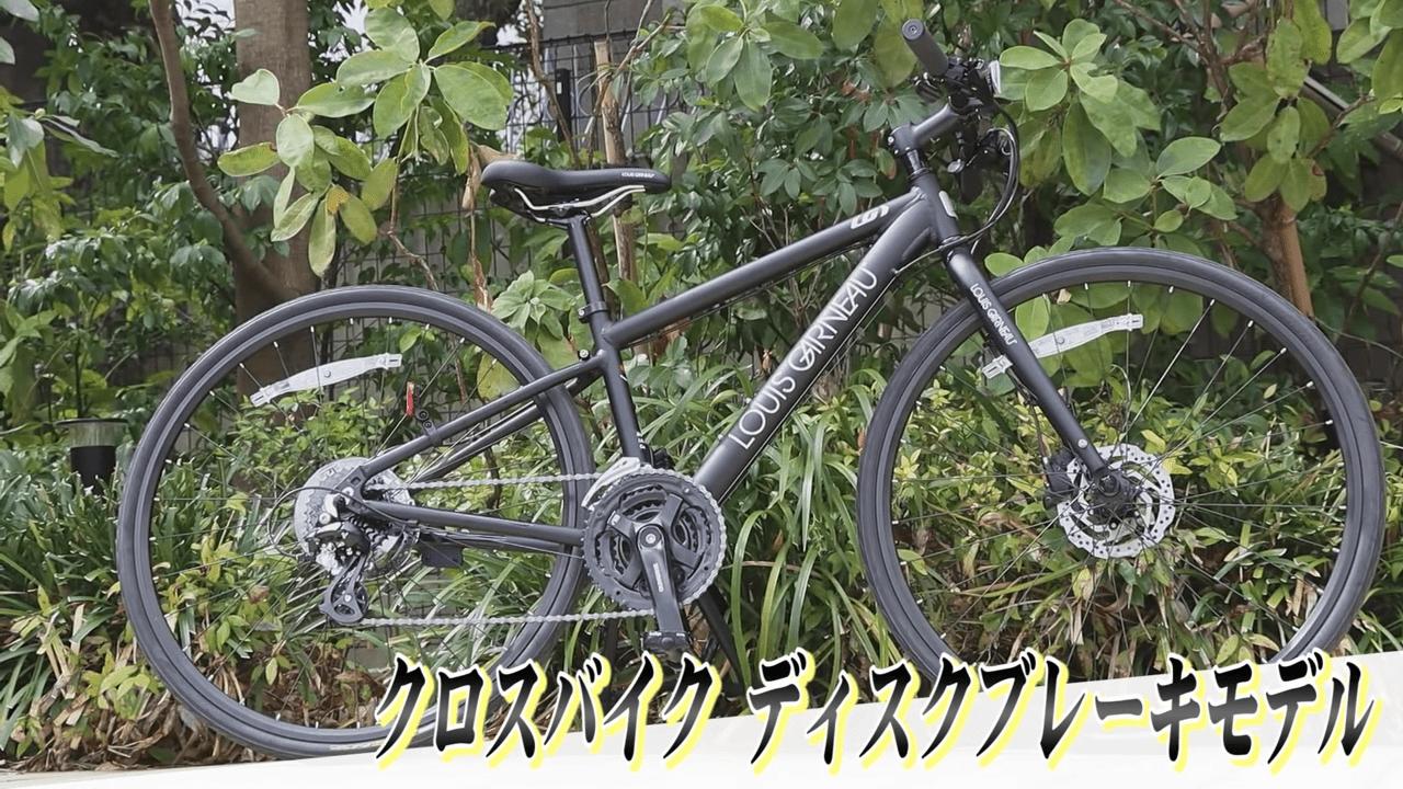クロスバイク ディスクブレーキモデル